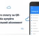 Parking UA теперь можно рассчитаться «Мобильными деньгами» «Киевстар»